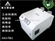 重庆超声波工业加湿机,是您zui好的选择