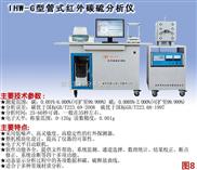管式红外碳硫分析仪器   1HW-G型