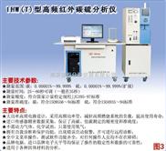 1HW(T)型高频红外碳硫分析仪器