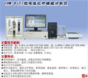1HW-D(T)型电弧红外碳硫分析仪器