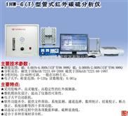 1HW-G(T)型管式红外碳硫分析仪器