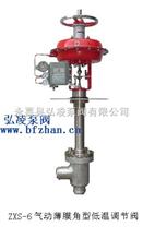 调节阀厂家:ZXS气动薄膜角式低温调节阀