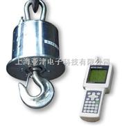 OCS-上海1t电子吊秤(带打印吊秤)上海无线传输打印吊秤