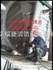 化工厂冷凝器管道疏通清洗高压水