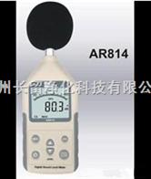 AR814数字噪音计-环境监测仪器