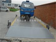 """""""移动式汽车衡""""移动式电子汽车衡一般用于需要偶尔改变称重地点的场合 自带双引坡,带四个移动滚轮"""
