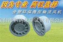 全塑轴流风机 专业防腐风机