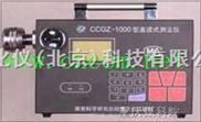 直讀式測塵儀/直讀式粉塵儀 型號:JKY/CCGZ-1000