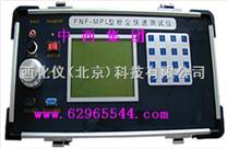 便攜式粉塵快速測定儀 型號:SNT2-FNF-MPL