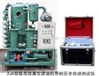 双级真空滤油机带耐压自动检测仪
