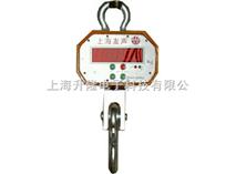 《OCS无线吊秤,OCS-1无线吊秤,上海友声电子秤,电子吊钩秤,吊钩秤》