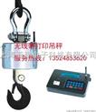 OCS-50吨无线吊秤『无线电子吊秤』20吨吊秤上海销售