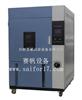 SN-500氙灯老化试验箱|氙灯试验箱|氙弧灯老化试验箱