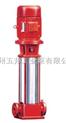 XBD-(I)系列立式管道消防泵