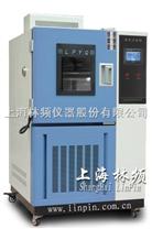 上海橡膠老化試驗箱/上海耐臭氧老化試驗箱