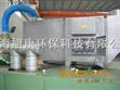 工業油煙油霧淨化器,有機廢氣淨化器,高效等離子淨化器
