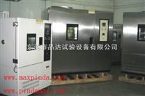 MAX-THP-100/0高低溫交變濕熱箱