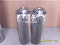 SLQ-100LT(福林)润滑油系统过滤芯:SLQ-100LT