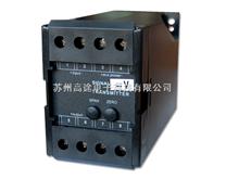 直流電壓變送器|交流電流變送器