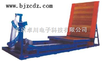 斜麵衝擊試驗台 MM.1-3009
