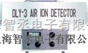 DLY-3空氣離子測量儀(空氣負離子檢測儀)
