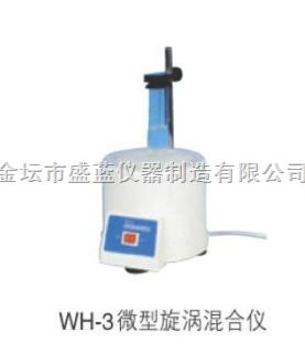 微型旋涡混合仪WH-3