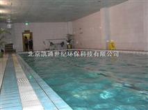 泳池水处理