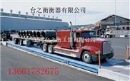 30吨电子汽车衡,40吨汽车衡,汽车50吨电子地磅,汽车衡60吨电子地磅秤