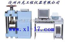 全自動恒應力壓力試驗機、恒應力試驗機、全自動試驗機 本試驗機完全符合國家標準GB/T17671-19