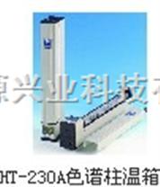 柱溫箱,北京色譜柱溫箱