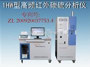 1HW型高频红外碳硫分析仪器 铸造分析仪 煤矿检测设备 红外碳硫仪