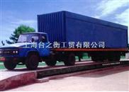 辽宁地磅衡器厂家供应:粮食收购称重用80吨汽车磅称,100吨货车过磅地磅秤-称粮食汽车地磅