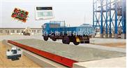 新疆地磅衡器厂家供应:粮食收购称重用80吨汽车磅称,100吨货车过磅地磅秤-称粮食汽车地磅