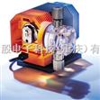 普罗名特精密计量泵 电磁计量泵