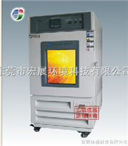 深圳高低溫試驗箱,廣州高低溫老化箱價格,東莞LED高低溫測試機,佛山高低溫箱