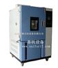 GDW-225高低温试验箱|高低温试验机|高低温箱