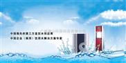 广州直饮净水机 广州直饮净水器