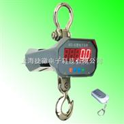 3吨电子吊秤―5吨电子吊秤/The badge weighing apparatus