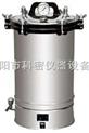 YX-280A+型手提式滅菌器