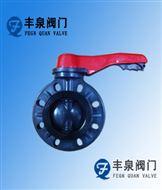 D71X/F塑料CPVC蝶阀