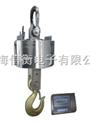 OCS万泰电子吊钩秤,OCS-10吨电子吊秤,上海直视电子吊钩秤