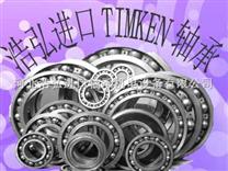辽阳进口轴承辽阳圆锥滚子轴承TIMKEN轴承浩弘原厂进口轴承