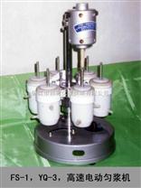 可調電動勻漿機