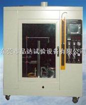 水平/垂直燃燒試驗機