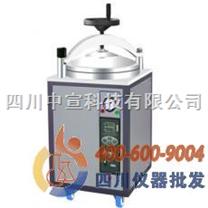 立式高壓滅菌器LDZX-30KB