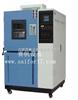 GDS-225沧州高低温湿热试验箱|保定高低温湿热试验机|天津恒定湿热试验箱