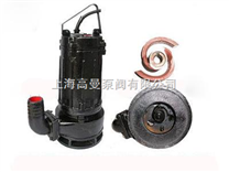 WQ/QG系列带刀切割装置排污潜水泵