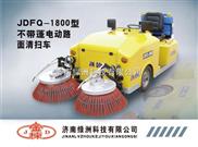 济南清扫车JDFQ-1800