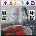 家用水龙头净水器