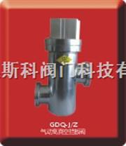 GDQ—J/Z气动系列高真空挡板阀